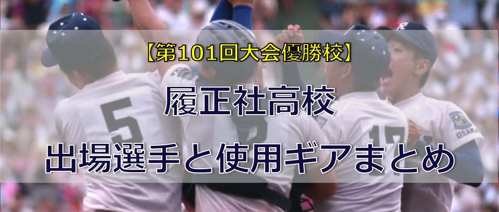 社 メンバー 履正 甲子園