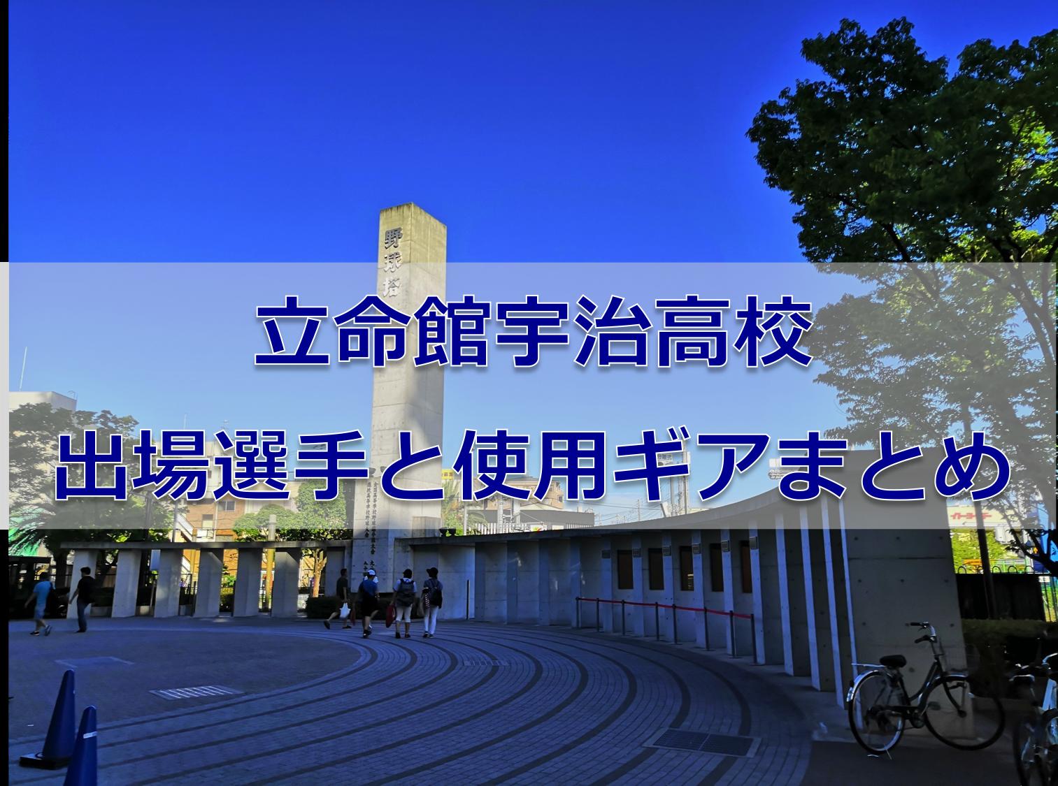 野球 高校 立命館 宇治