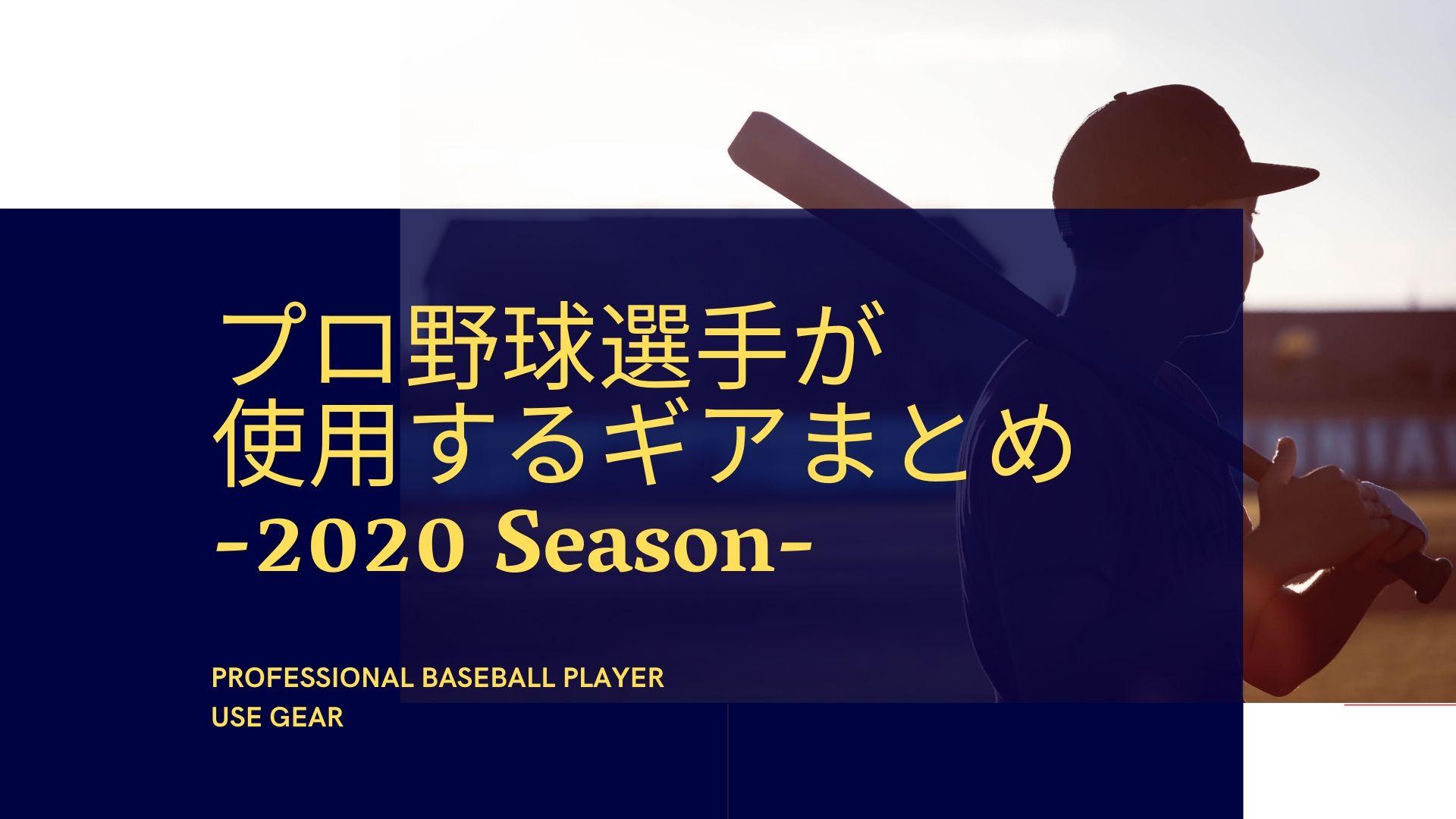 野球 ヌルポ