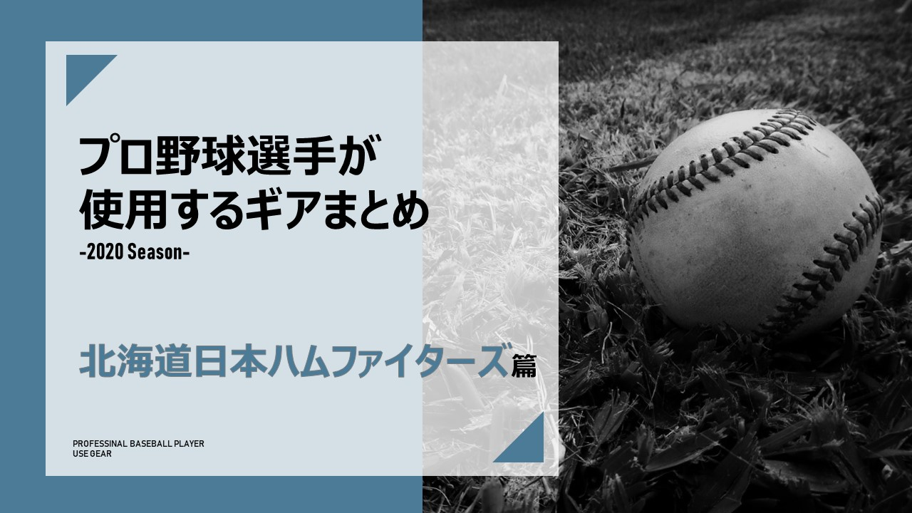 ファイターズ 日本 ハム