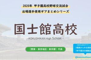 国士舘_野球部