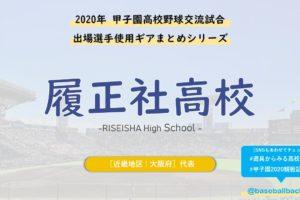 履正社_野球部