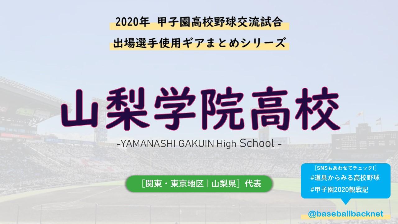 高校 野球 県 2019 山梨