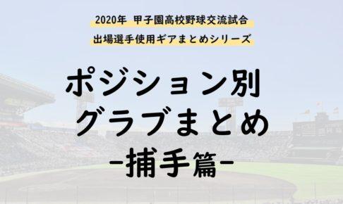 甲子園_キャッチャー