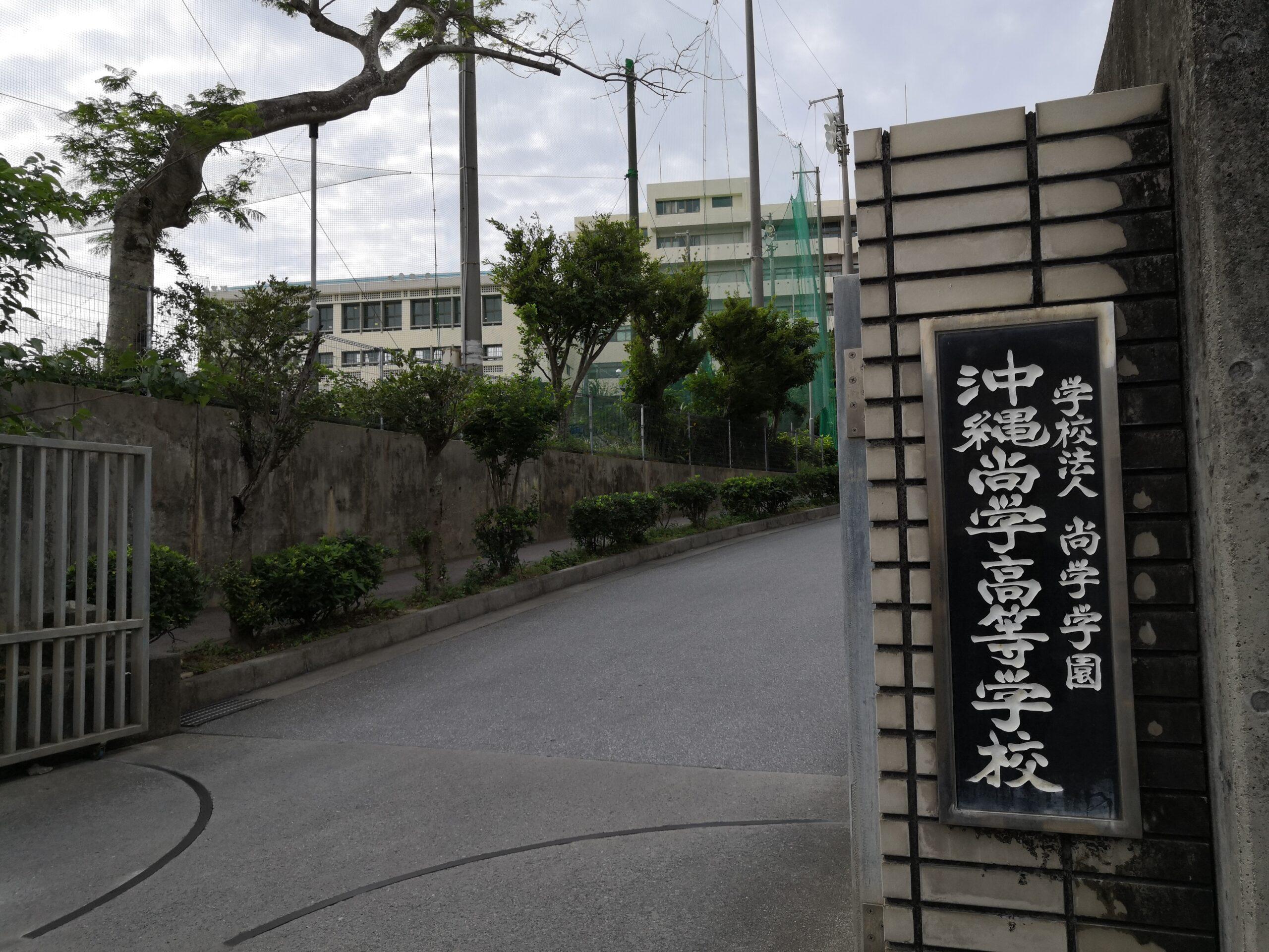 沖縄尚学_甲子園